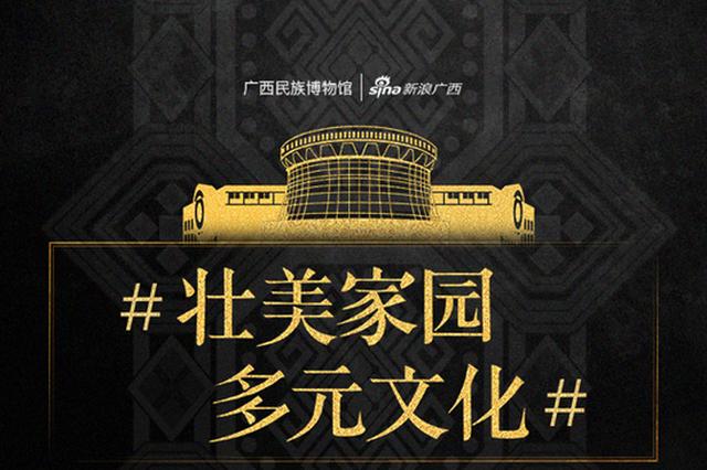解锁2020年国际博物馆日广西各大博物馆云上精彩