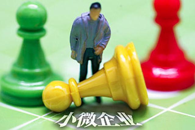 5月25日起 南宁小微企业经营贡献奖励开始接受申报