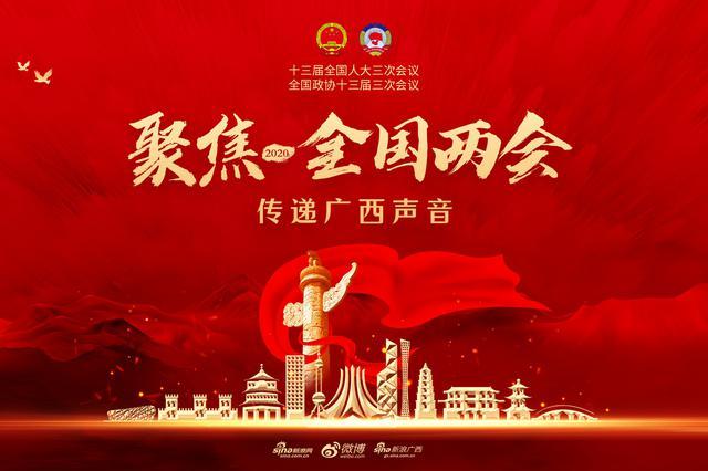 来自广西国资国企的全国人大代表积极建言献策