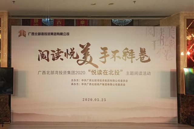 """广西北部湾投资集团举办""""悦读在北投""""主题阅读活动"""