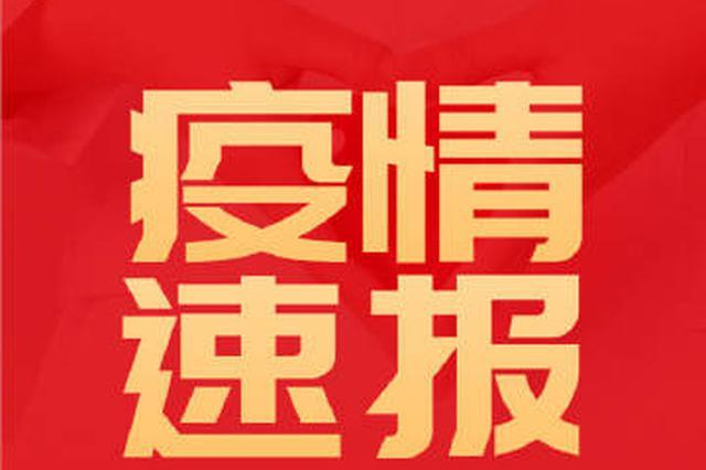 5月27日广西新增协查外省病例的密切接触者1人
