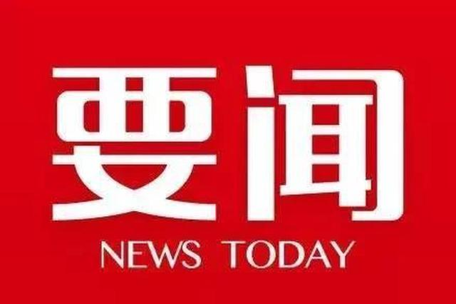 广西河南等地多名学生溺亡 国务院教育督导委发布预警