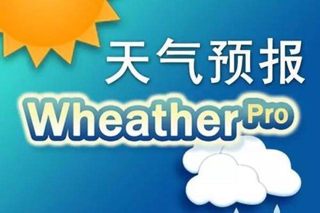 广西今日天气晴好 高寒山区及桂北局部防冰冻霜冻