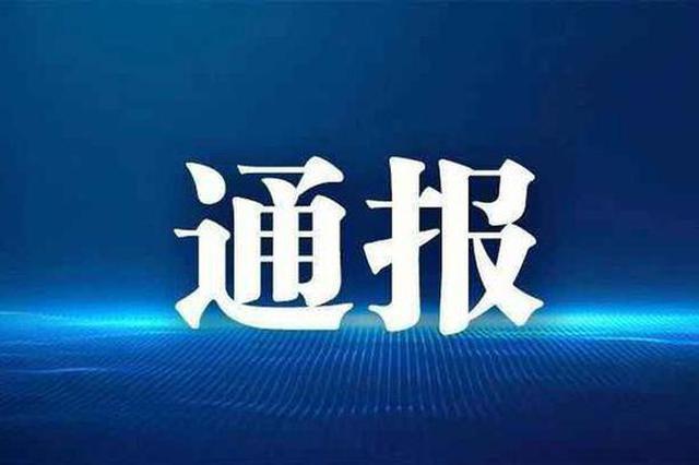 通报|广西一批党员干部被处分 一厅级干部退休3年被查