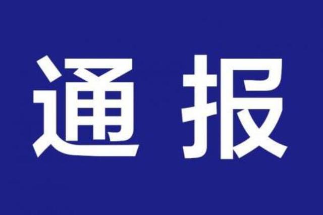 """广西钟山县配资公司 """"这个局长很强势""""有关情况的通报"""