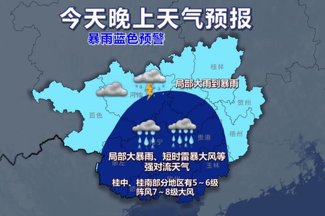 """台风""""鹦鹉""""从玉林进入广西 今晚有强降雨和强对流"""