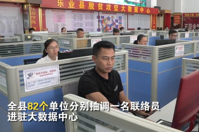 乐业县大数据中心82个单位进驻 精准指导脱贫攻坚工作