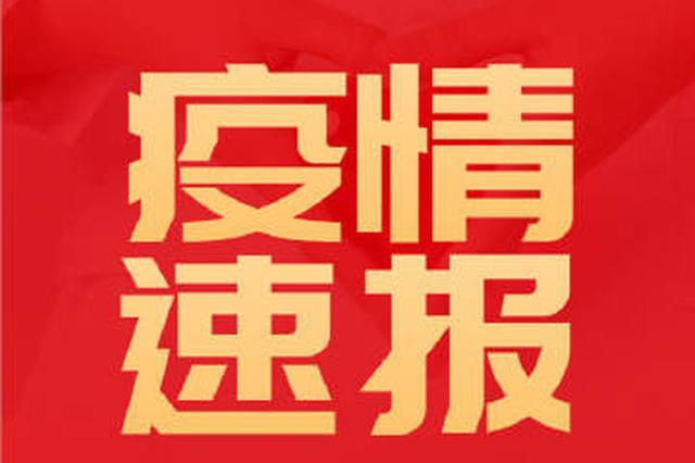 11月2日广西无新增 现有境外输入无症状感染者3例