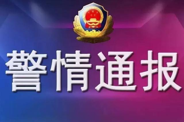 女子称遭民警入室殴打猥亵 南宁警方:涉事者已被撤职
