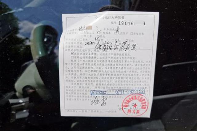 """人行道变""""停车场""""?南宁交警开罚 已处理100多辆车"""