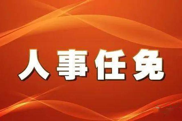 杨鸿任南宁市副市长!南宁公布一批人事任免职名单