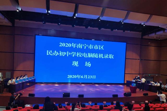 南宁市6所民办初中进行电脑随机录取 家长:心服口服