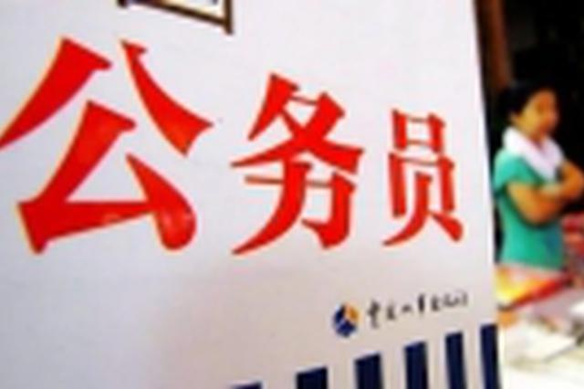 """2020年广西公务员考试""""参公""""职位和不限专业职位增加"""