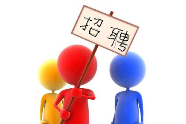 南宁公开招聘第二批教职工263人 7月6日开始网上报名