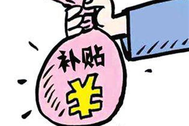 广西:高校毕业生在贫困地区创业补贴提至一万元