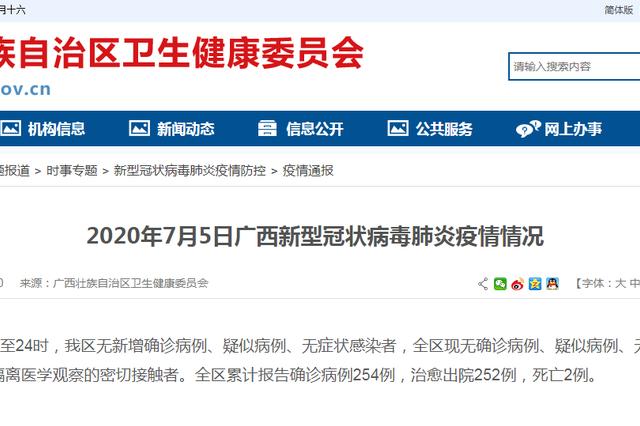 最新 5日广西无新增确诊病例、疑似病例、无症状感染者