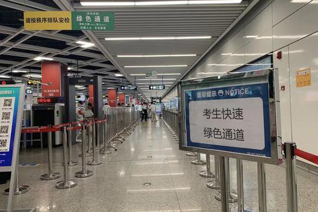 """南宁地铁开辟""""绿色通道"""" 凭准考证免费乘坐地铁"""