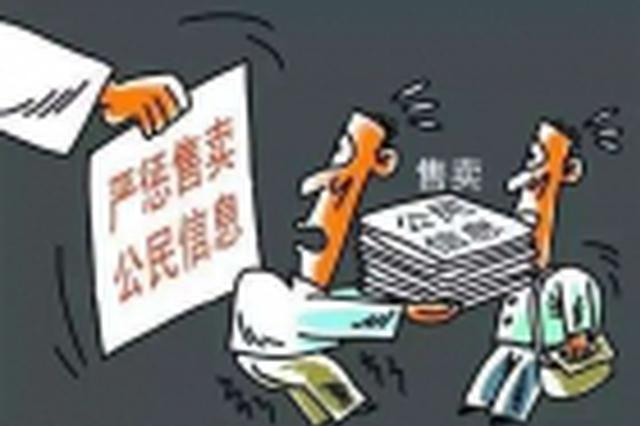南宁一房产中介非法出售公民个人信息十万余条被查获