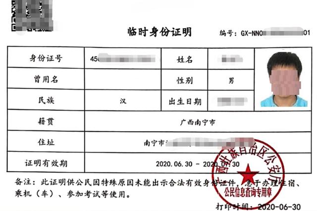 """南宁警方三项举措解高考考生身份证的""""不见之忧"""""""
