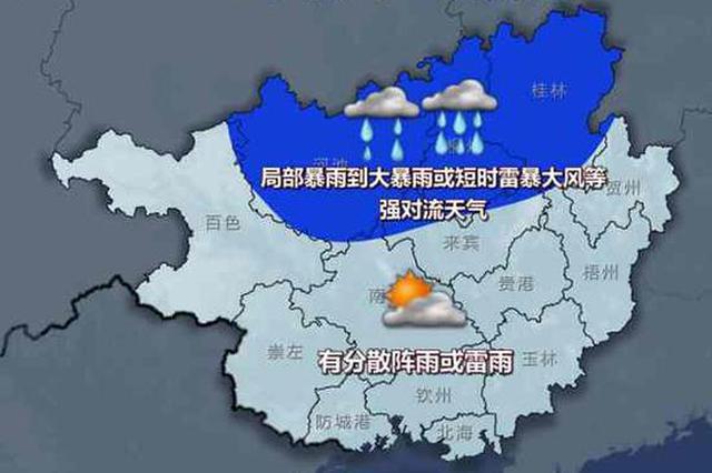 """广西南北""""水火""""两重天!桂南炎热依旧 桂北雨势强"""