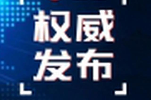 权威发布|南宁公布一批人事任免 涉及多个部门