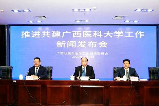 广西和国家卫健委共建广西医科大学 打造区域医教样板