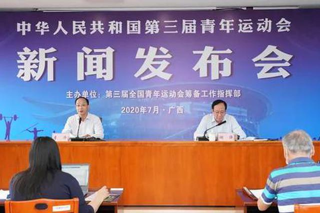 第三届全国青运会2023年在广西举办!会徽会歌征集中