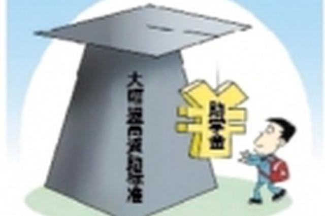 广西全面开通困难学生资助热线 可咨询助学贷款等政策