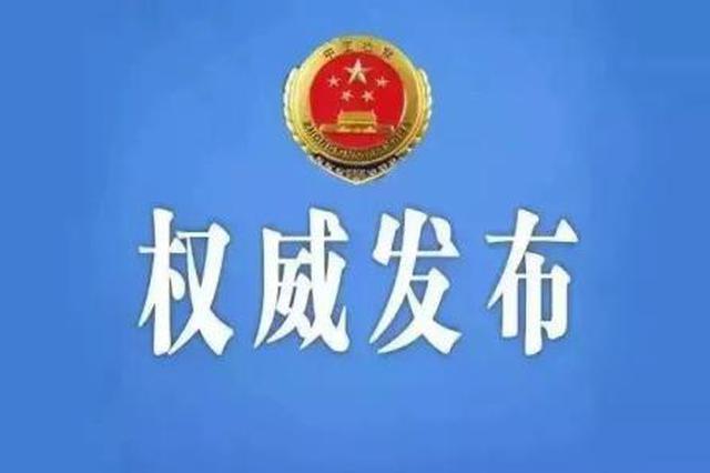 广西玉林和崇左两名厅级官员被检方依法逮捕