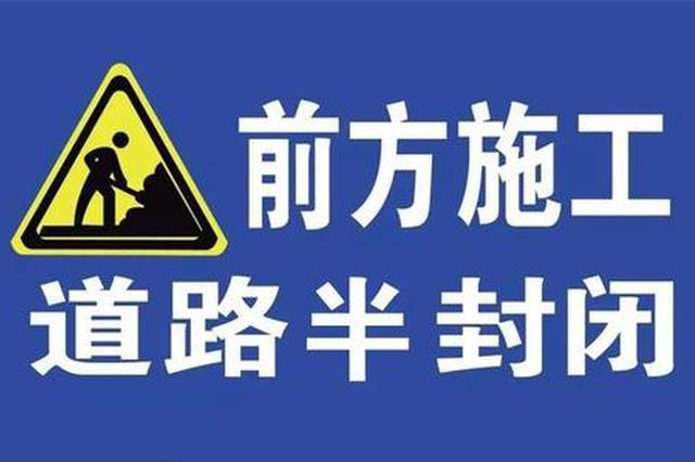 15日起G80广昆高速这一路段将分时段半幅封闭施工