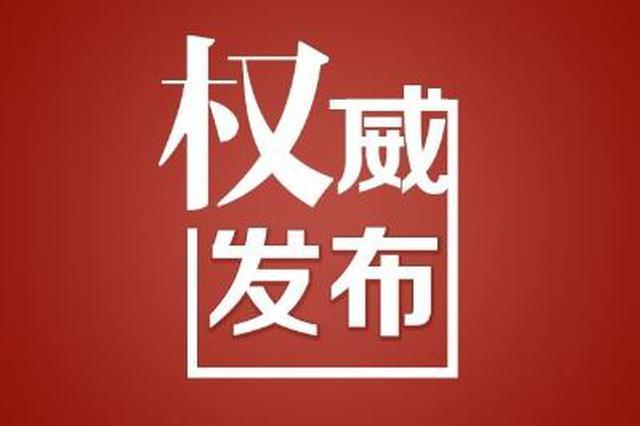 递补周文、莫诗浦同志为第十一届自治区党委委员