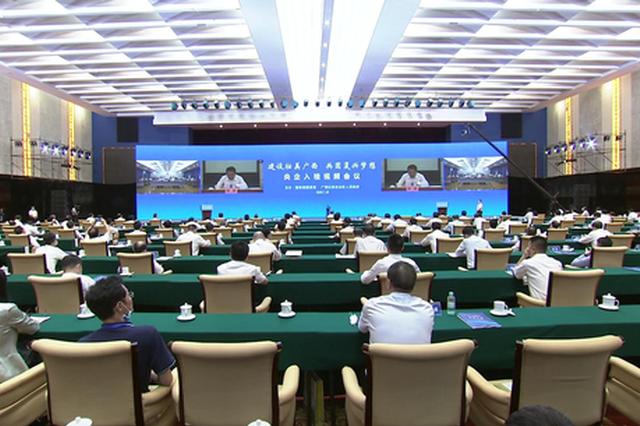 集中签约项目78项 总投资5496亿!央企入桂视频会议举行