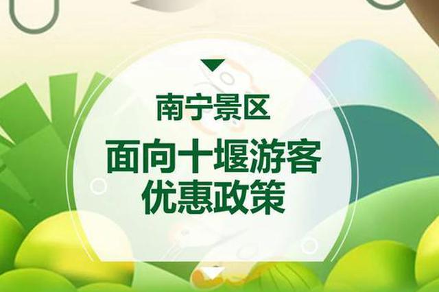好消息!南宁27家景区对湖北游客推出门票减免优惠