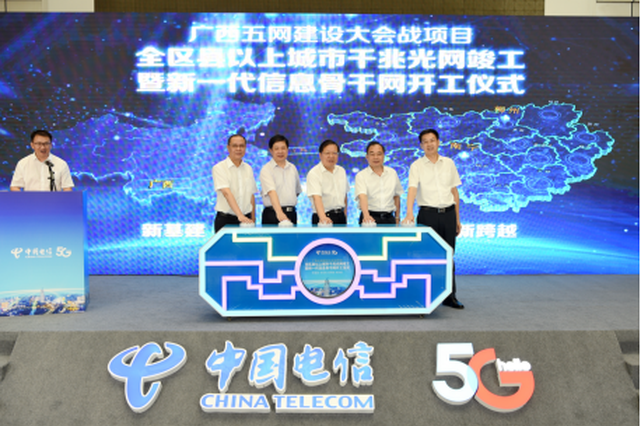 """广西建成""""千兆光网第一省区"""" 新一代信息骨干网开工"""