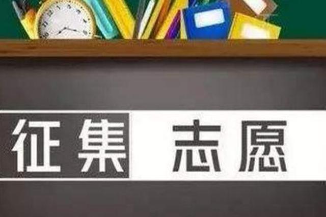 广西将进行2020年普通高校招生艺本二批征集志愿