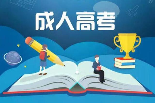 今年广西成人高考8月31日12:00起报名 实行网上审核
