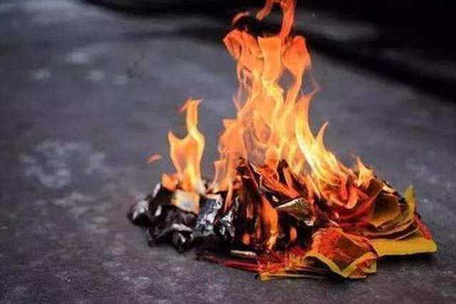 通告!桂林市六城区中元节严禁焚烧香蜡纸、纸钱