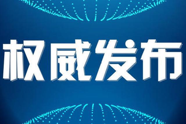 权威发布 广西三市发布一批领导干部任职前公示