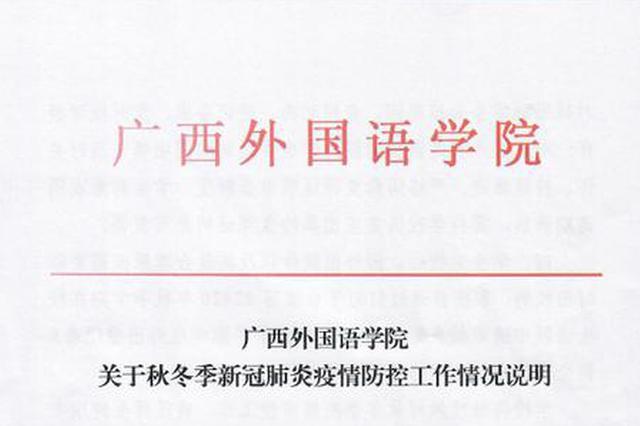 广西外国语学院解除封闭?校方回复:信息不实