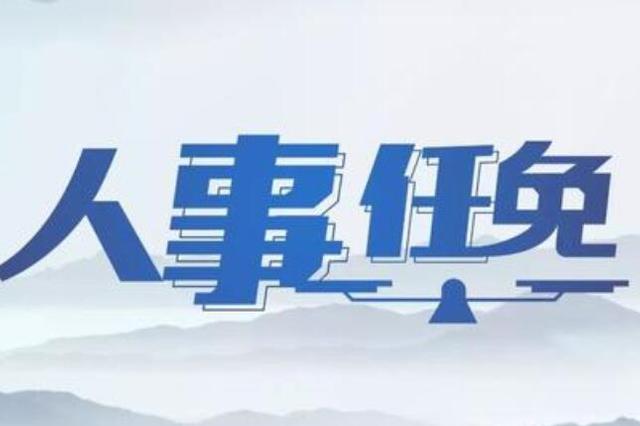 最新!广西发布一批人事任免信息 涉及这些重要岗位