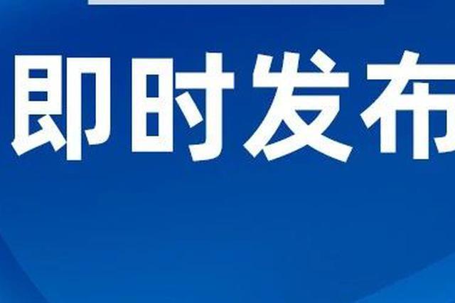 广西岑溪报告多起确诊病例 启动突发公共卫生事件应急响应