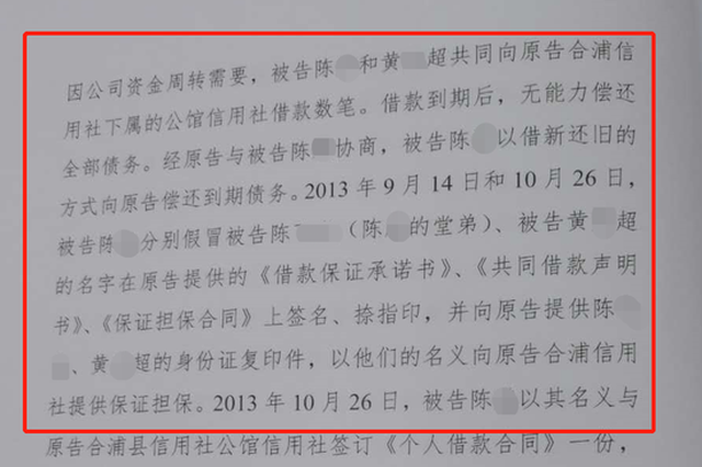 广西男子被冒名担保贷款490万遭起诉 法院判他不担责