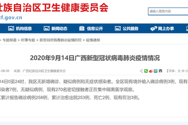 14日广西无新增病例 现有境外输入确诊病例3例