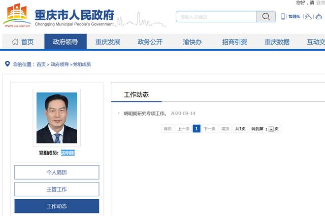 陕西省副省长胡明朗任新职 早年曾在广西公安系统工作