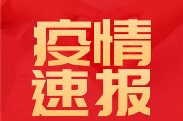 疫情速报|9月19日广西新增1例境外输入无症状感染者