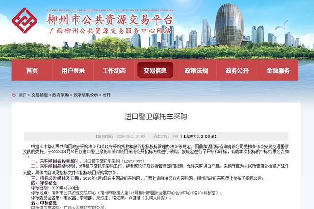 柳州交警回应132万采购3辆进口摩托:用于出警巡逻
