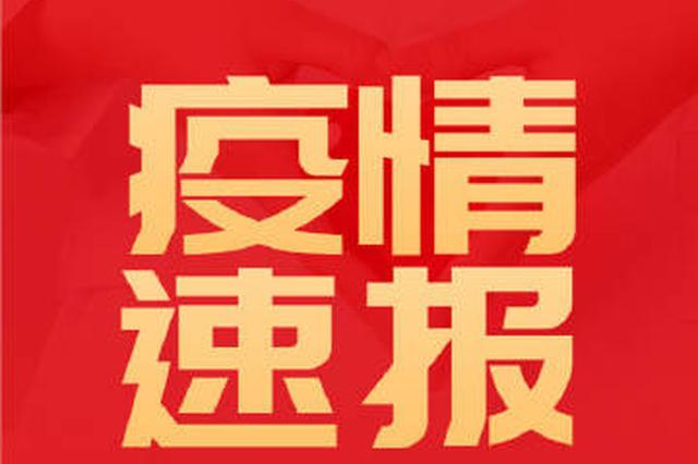 速报 9月22日广西无新增 现有境外输入确诊病例2例