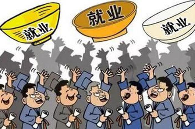 """广西失业再就业人员 符合条件可领2000元""""就业券"""""""