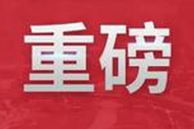 最新!广西发布一批人事任免 涉及多名厅级干部