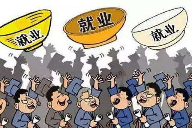 广西:截至9月1日,高校毕业生初次就业率81.31%